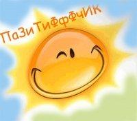 Юленька Мичурина, 13 августа 1988, Москва, id2106221