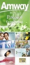Начни свой успешный  бизнес с  Амвей в Калининграде
