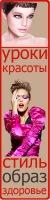 █►Уроки Красоты и Здоровья◄█ визаж | макияж | маникюр | педикюр | уход за кожей и волосами | фитнес