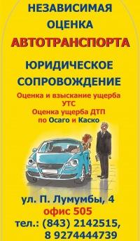 Оценка Автотранспорта, 26 октября 1979, Казань, id103266550