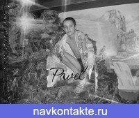 Pavel Klimenko, 5 мая , Новосибирск, id23400129
