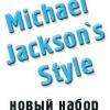 Танцы в стиле Майкла Джексона / Michael Jackson