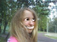 Ниночек Астахова