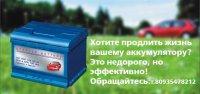 Вечный Аккумулятор, 1 апреля 1980, Запорожье, id39288352