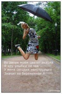 Макс Нормаль, 28 августа , Донецк, id5490766