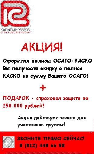 Петербургский страховой брокер