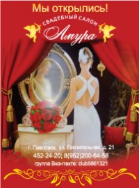 Свадебныйсалон Амура, 31 декабря 1992, Санкт-Петербург, id92103300
