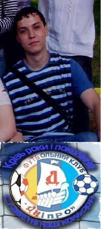 Юрец Гаврилов, 16 июля 1991, Днепропетровск, id9225188