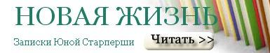 startnewlife.ru