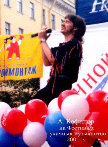 Алексей Кофанов