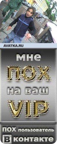 Никиндрос Егоров
