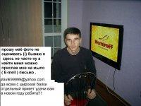 Сергей Ивашин, 25 октября 1988, Николаев, id13032528