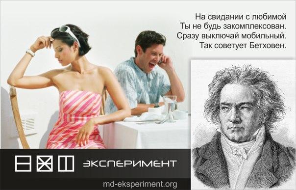 Людвиг ван Бетховен, Экспериментатор