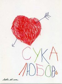 Syka Lubov