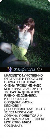 Лена Яцкевич, 26 августа 1994, Макеевка, id26486118