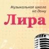 """Музыкальная школа """"Лира"""""""