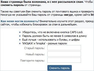 Как сделать чтоб заблокировали страницу вк