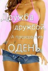 Инга Анникова, Ангарск, id111760667