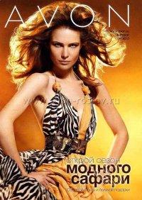 Каждому покупателю продукции Avon скидки: * от 200 до 400 грн - 5% * от...