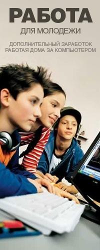 Работа для школьников и молодежи в Самаре! | ВКонтакте