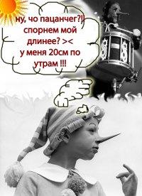 Фетиш Буррратино, 13 апреля 1998, Гомель, id88653986