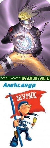 Александр Подавальный
