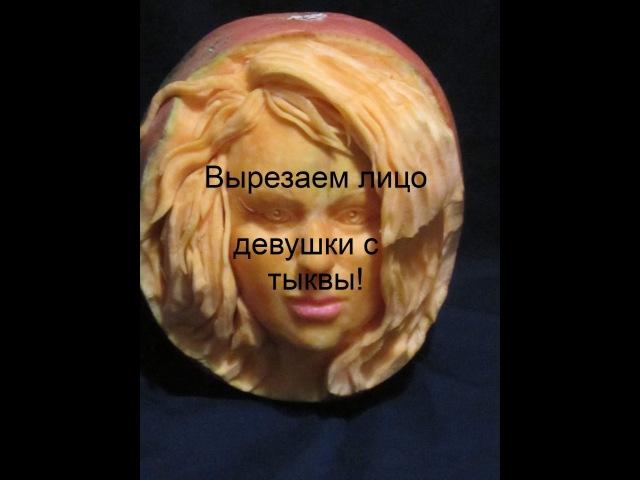 Вырезаем лицо девушки с тыквы
