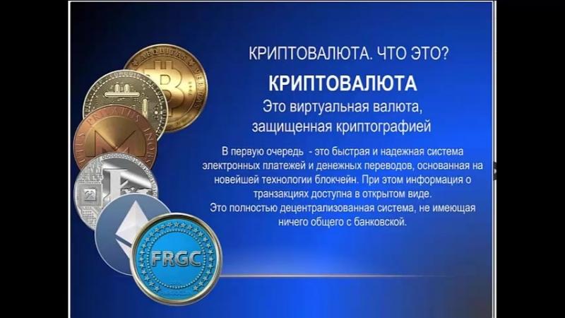 Презентация FargoCoin BeFargo от 21.05.18