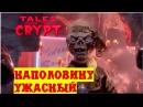 Байки из Склепа 5 сезон 12 серия Наполовину Ужасный