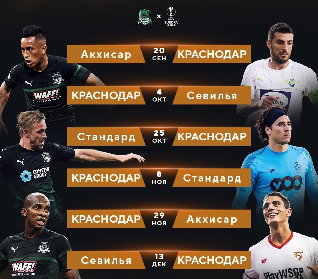 """""""Краснодар"""": в гости к Промесу, Селезневу и Очоа"""