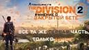 Tom Clancy's THE DIVISION 2 PRIVATE BETA- УЖЕ ОДНА ИЗ ЛУЧШИХ ИГР ЭТОГО ГОДА! (дивижн 2 мнение)