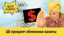 ЦБ прикроет обменники валюты Сбербанк следит за вами на Авито