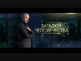 Загадки человечества 30 октября на РЕН ТВ