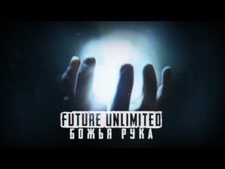 Future Unlimited Божья Рука | Фильм по вселенной S.T.A.L.K.E.R.