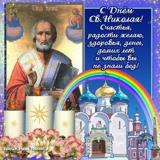 Поздравления с днем николая чудотворца открытки