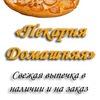 "Пекарня ""Домашняя"" Абакан"