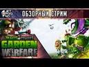ОБЗОР игры PLANTS VS ZOMBIES GARDEN WARFARE от JetPOD90 Первый взгляд на шутер от третьего лица