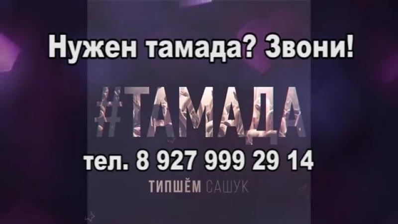 ТИПШĔМ САШУК Тамада