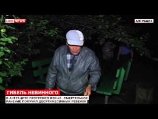 Под Луганском 10 месячный ребенок погиб во время обстрела