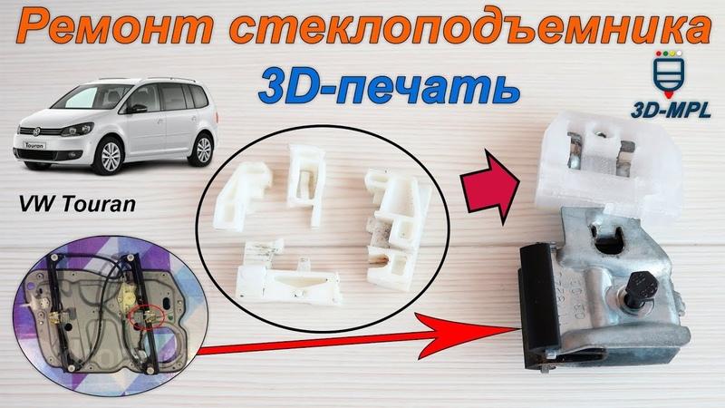 3D-печать. Ремонт стеклоподъемника VW Touran