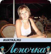 Лена Дробот