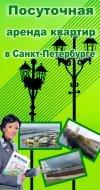 Аренда квартир в Петербурге Квартира на сутки в СПб Посуточная и длительная аренда Питер.