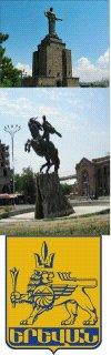 НАШ Yerevan! Вступайте!! фото