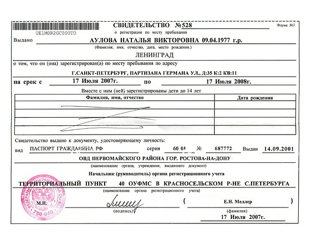 Калининский район временная регистрация работа по патентам у юридических лиц