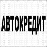 Автокредит Автокредит, 21 июля 1997, Уфа, id82539906