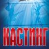 "Кастинг ""ТАНЦУЮТ ВСЕ"" 6-й сезон! ОТКРЫТА РЕГИСТ"