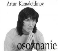 Артур Камалетдинов, 30 августа , Уфа, id24814784