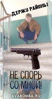 Шурик Косой, 25 февраля 1986, Канск, id91736655