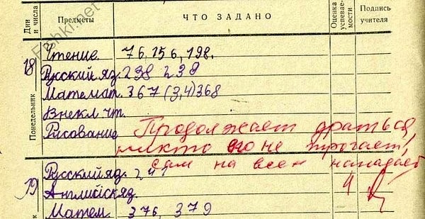 ру электронный дневник: