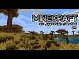 Minecraft с друзьями #6 - Загон для овец